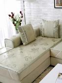 夏季沙發墊夏天款冰絲涼席墊沙發坐墊子客廳防滑全包萬能沙發套罩訂製  交換禮物