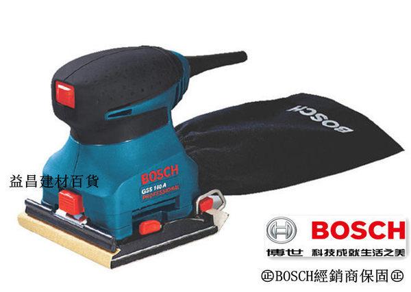 【台北益昌】㊣BOSCH經銷商保固㊣ 德國 BOSCH GSS 140A砂紙機 附集塵袋 木工砂磨最耐用