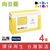 向日葵 for HP 1黑3彩組 CF360X/CF361X/CF362X/CF363X/ 508X高容量環保碳粉匣/適用 HP Color LaserJet Enterprise M552dn
