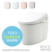 【配件王】日本代購 TOTO CES9787W NEOREST AH 免治馬桶 免治沖洗馬桶 全自動 四色 龍捲