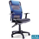 網布系列 ND-022 辦公椅 /張