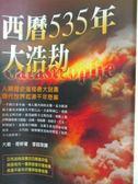【書寶二手書T8/歷史_GOM】西曆535年大浩劫_大衛‧奇斯, 李銘珠