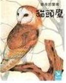 (二手書)小小動物奇觀12-暗夜的警衛貓頭鷹