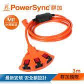 群加 PowerSync 2P安全鎖1擴3插動力延長線/工業線/台灣製造/3m(TPSIN3LN3030)