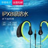 (超夯免運)耳掛式耳機 有線游泳耳機水下防水耳掛式MP3掛耳式2.5mm入耳式長短