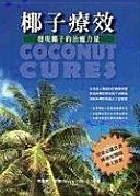 二手書博民逛書店《椰子療效—發現椰子的治癒力量: 》 R2Y ISBN:9789868428904