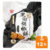 日香 黑白胡椒餅 160g (12入)/箱【康鄰超市】