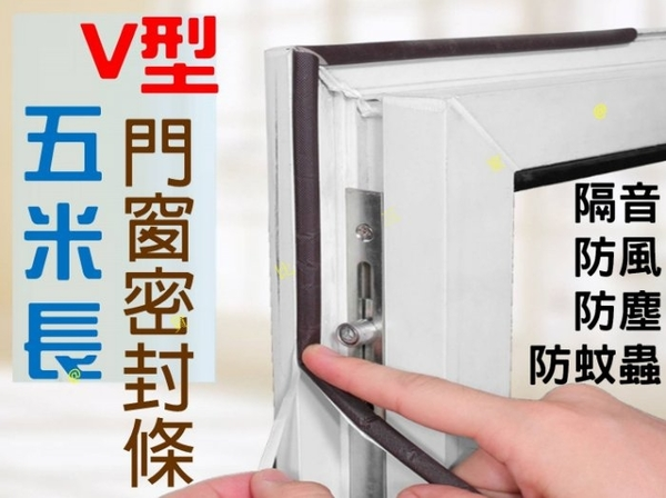 5米V型門窗密封條 門窗隔音條 門底氣密條 門縫隔音條 窗戶防風保暖 氣密條 門縫條 門檔條