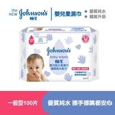 嬌生嬰兒純水柔濕巾100片【全心升級】