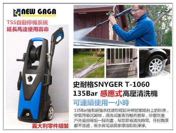 【台北益昌】史耐格 SNYGER T-1060 135Bar 感應式馬達 超強力 高壓清洗機 洗車機 非 RYOBI AJP-1600
