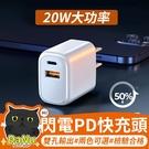 閃電PD快充頭 PD+QC 20W 充電頭 QC3.0閃電快充 充電器 檢驗合格【Z210404】