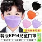 【台灣現貨 C049】韓版KF94 兒童口罩 魚型口罩 小朋友口罩 四層口罩 KF94口罩 立體口罩 防塵口罩