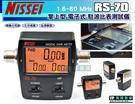 《飛翔無線》NISSEI RS-70 掌上型 電子式 駐波比表測試儀〔1.6~60MHz HF 200W〕RS70