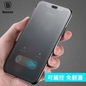 倍思  iPhone Xs XsMax XR  手機殼 可觸屏免翻蓋 手機皮套 全包 防摔 手機套 保護殼