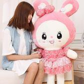 兔子毛絨玩具小兔子公仔 流氓兔布娃娃創意可愛玩偶 女孩生日禮物igo 『歐韓流行館』