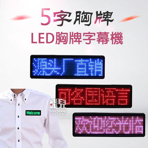 【飛兒】發光吸睛!LED胸牌 字幕機 五字款 跑馬燈 別針 小字幕機 LED尾燈 電子名牌卡 USB傳輸 77