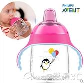 兒童水壺新安怡水杯兒童卡通喝水杯防漏寶寶學飲杯嬰兒飲水杯鴨嘴杯榮耀 新品