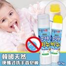 韓國 天然便攜式洗手香皂棒14.5g(單...