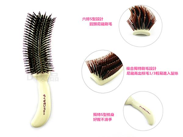 【DT髮品】日本精製 鬃毛尼龍S梳 美神梳 S梳 鬃毛梳【1613019】