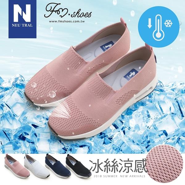 氣墊鞋-冰絲涼感輕量氣墊鞋(粉)-FM時尚美鞋-NeuTral.Cream