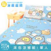 【享夢城堡】單人床包涼被三件組-角落小夥伴 冰原歷險-藍
