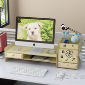 電腦架顯示器增高架臺式支架護頸辦公室桌面屏墊高架子底座置物架  igo 小時光生活館