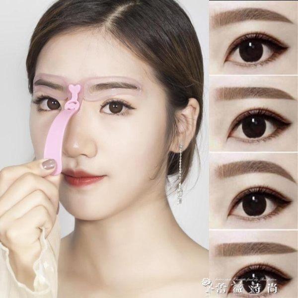 畫眉神器初學者全套眉筆眉毛貼修眉刀套裝眉卡畫眉毛輔助器速眉術 薔薇時尚