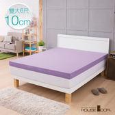 House Door 吸濕排濕布套 10cm平面記憶床墊-雙大6尺(丁香紫)