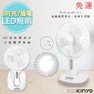 免運【KINYO】8吋USB充電式行動風扇DC扇(CF-870)不插電也能吹