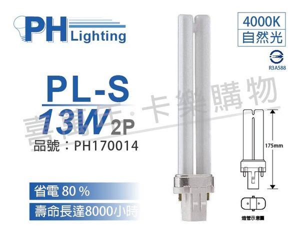 PHILIPS飛利浦 PL-S 13W 840 4000K 冷白光 2P 緊密型燈管_PH170014