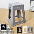 樹德/椅凳/貨櫃椅/塑膠椅/洗澡椅/防滑踩腳凳【CH-45】 livinbox高櫃椅