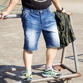 韓版潮流褲子 短褲男 牛仔褲5五分褲 夏季大碼牛仔短褲彈力加肥加大特大號中褲wx2156