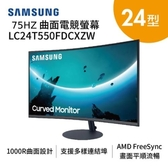 【領券再折+免運送到家】SAMSUNG 24吋曲面電競螢幕 C24T550FDC / 75HZ