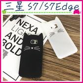 三星 Galaxy S7 S7Edge 鬍鬚貓背蓋 矽膠手機套 全包邊保護套 萌貓咪手機殼 立體造型保護殼 可愛軟殼