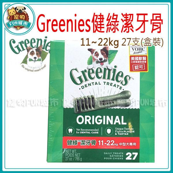 *~寵物FUN城市~*美國Greenies健綠【11~22kg 27oz(27支入盒裝)】大型犬用 原味潔牙骨 狗零食