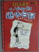 【書寶二手書T1/語言學習_KJU】遜咖日記-葛瑞的中學求生記_賴慈芸, Jeff Kinney
