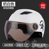 頭盔 電動電瓶車頭盔灰男女士款夏季防曬可愛夏天安全帽四季通用全盔 町目家