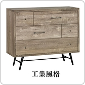 【水晶晶家具/傢俱首選】JX1304-6科瑞3.5x3呎工業風造型五斗櫃