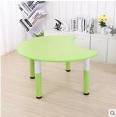 兒童桌子椅子套裝升降桌椅家用學習桌寶寶玩具桌遊戲桌幼兒木桌子【月亮桌單桌】