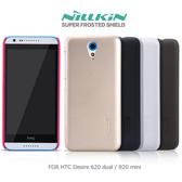 ☆愛思摩比☆ NILLKIN HTC Desire 620 dual/820 mini 超級護盾硬質保護殼 抗指紋磨砂硬殼