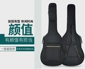 木吉他袋民謠吉他包40寸加厚防水防潮防震吉它後背背包41寸木吉他琴包袋子 JD  寶貝計畫