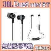 JBL Duet mini BT 藍牙耳機 黑色,8小時音樂播放,一對二雙待機,附衣領固定夾+收納袋,分期0利率