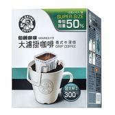 伯朗 咖啡大濾掛咖啡 義式中深焙   15g*10【愛買】