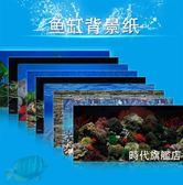 (一件免運)魚缸背景圖畫紙高清圖3d立體魚缸裝飾貼紙壁紙水族箱造景裝飾貼畫