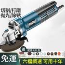 角磨機 220V多功能打磨機磨光機手磨機拋光機切割機家用手砂輪【八折搶購】