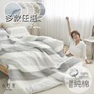 【多款任選】100%天然極致純棉5x6....