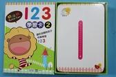 奶油獅123學習卡-2 世一C605202 雙語學習 教材教具圖卡 36張入/一盒入{定125}