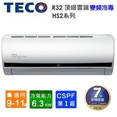 TECO東元9-11坪一級R32變頻頂級冷專分離式冷氣 MS63IE-HS2/MA63IC-HS2~自助價