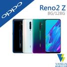 【贈入耳式耳機+傳輸線+原廠擦拭布】OPPO Reno2 Z 8G/128G CPH1951 6.5吋 智慧型手機【葳訊數位生活館】