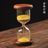 玻璃金珠沙漏計時器木質桌面擺件diy 刻字生日 送女友男生遇見初晴